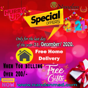 Free Special Gift Latest Offer